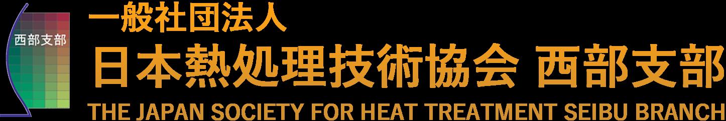 (一社)日本熱処理技術協会西部支部